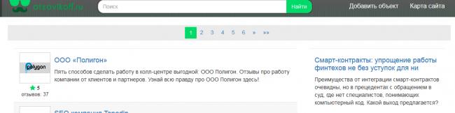 """Сайт """"Отзовиков.ру""""."""