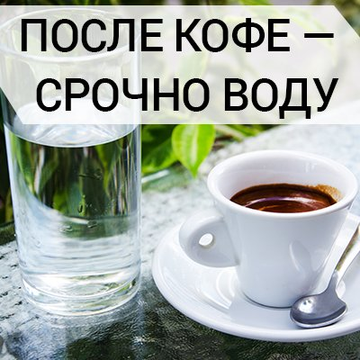 Правда ли, что кофе нужно запивать водой?