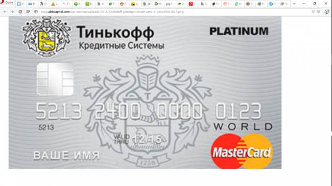 духи как оформить кредитную карту тинькофф через интернет кожа только