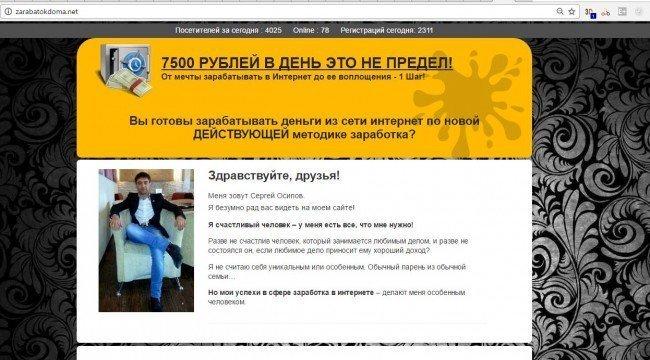 "Сайт ""zarabatokdoma.net"" - двойник лохотрона?"