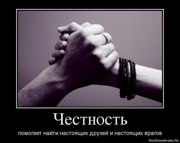 честность и настоящий друг