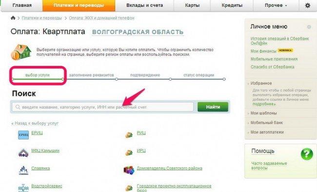 Сбербанк Онлайн: поиск услуги