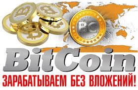 Суть заработка биткоинов