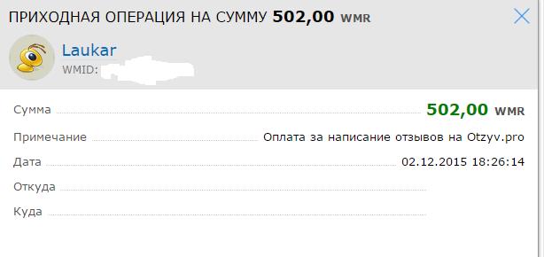 моя выплата