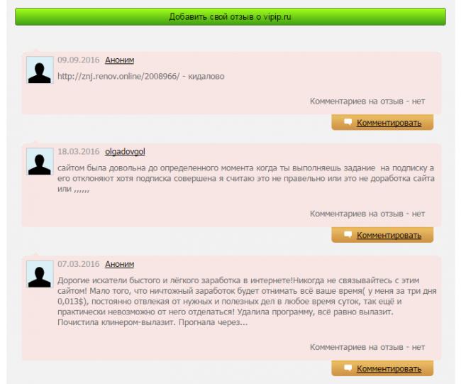 Сайт vipip.ru, какие отзывы?