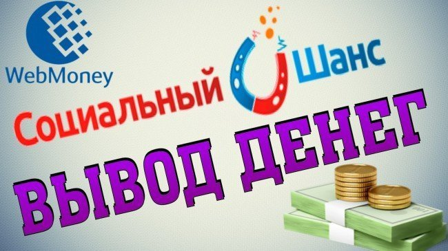 лотерея Социальный шанс